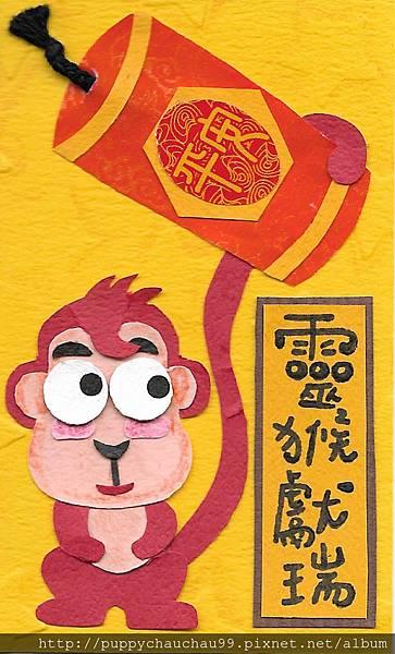 賀年小卡【靈猴獻瑞】