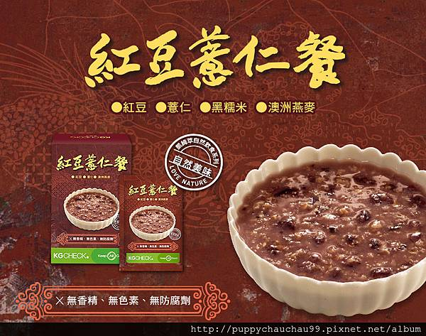 KGCHECK紅豆薏仁餐(2)