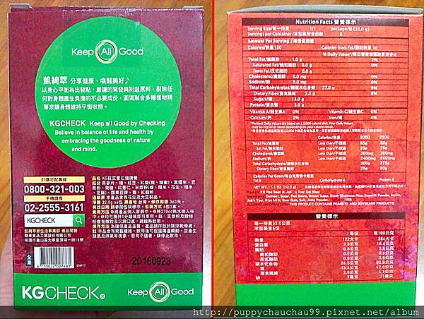 KGCHECK紅豆薏仁餐(4).png