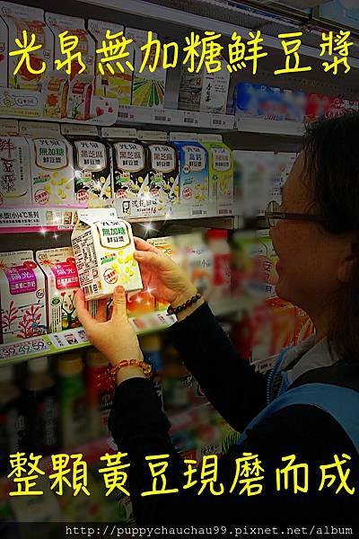 低GI飲品光泉無加糖鮮豆漿(首圖)
