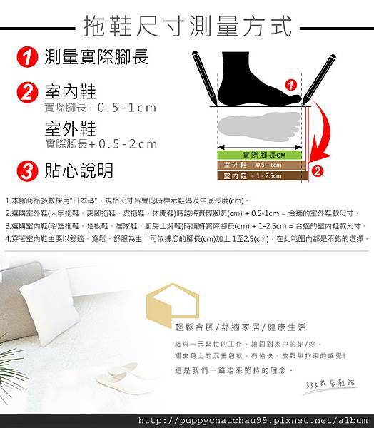 FUN PLUS認真系列室外休閒拖鞋(9)認真系列量腳的尺寸.jpg