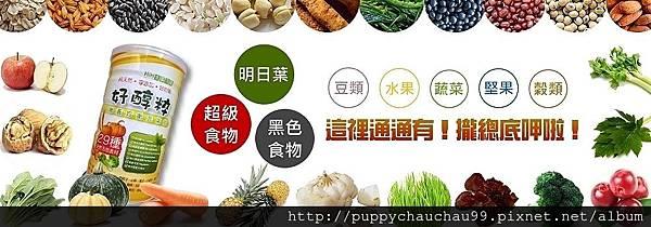 【HJH食事效果】好醇粹元氣飲(2)(官方圖片)