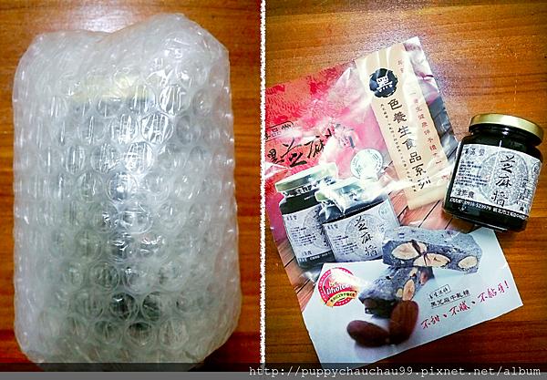 【尊品堂】養生黑芝麻醬(1)