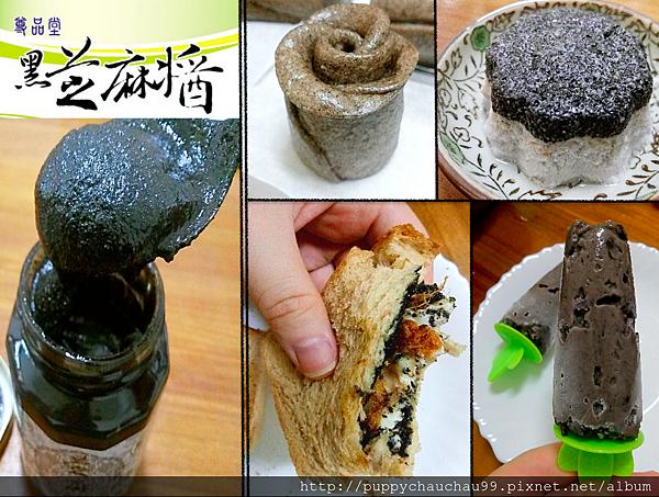 【尊品堂】養生黑芝麻醬(首圖)