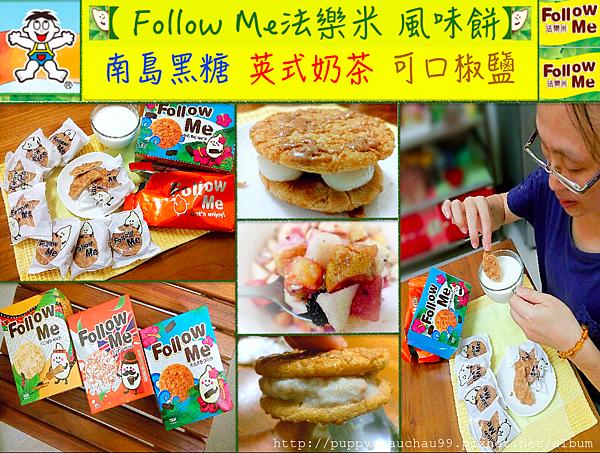 旺旺新口味雪餅【Follow Me法樂米 風味餅】(首圖)