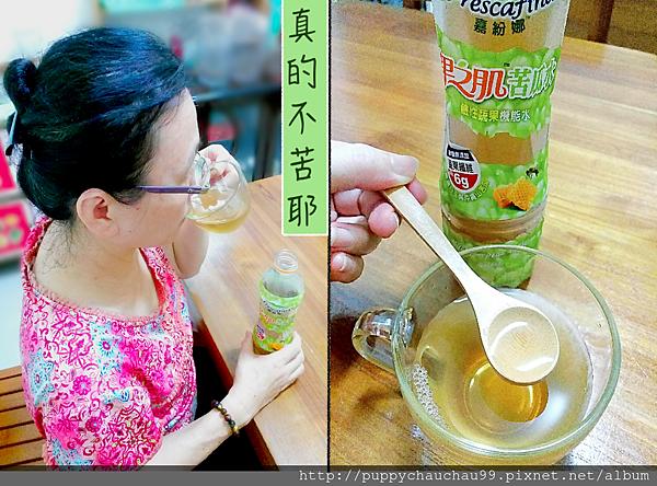 嘉紛娜果之肌鹼性蔬果機能水、果之肌全果汁(9)