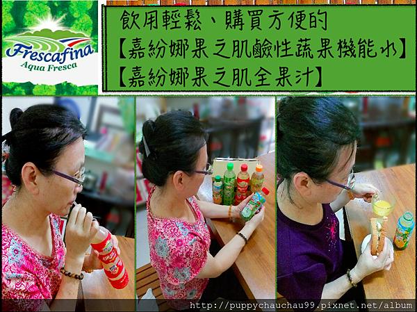嘉紛娜果之肌鹼性蔬果機能水、果之肌全果汁(首圖)