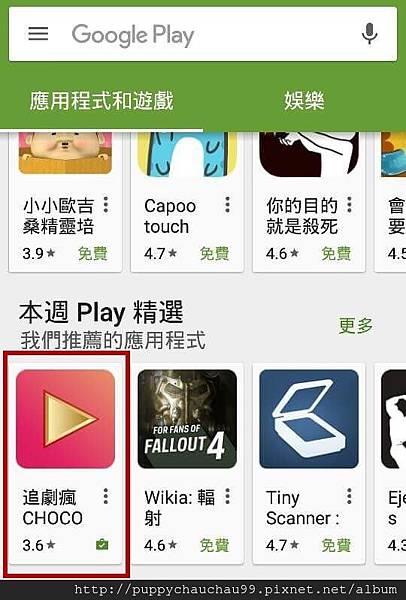 CHOCO TV追劇瘋(2)