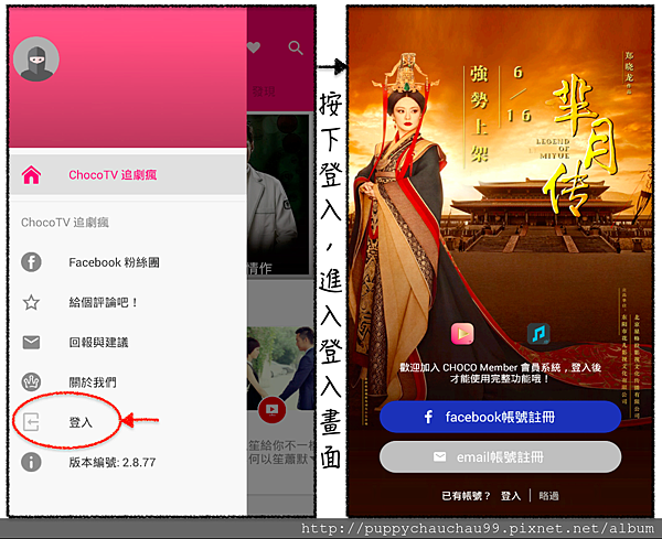 CHOCO TV追劇瘋(5)