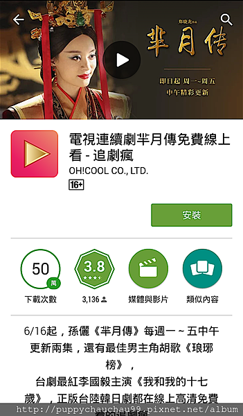 CHOCO TV追劇瘋(1)