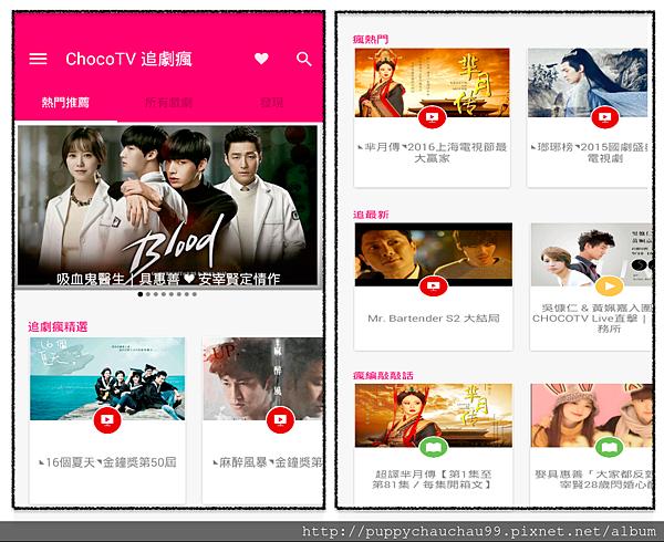 CHOCO TV追劇瘋(4)
