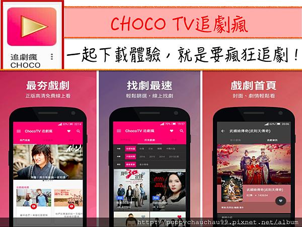 CHOCO TV追劇瘋(首圖)