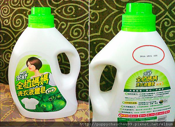 泡舒全植媽媽洗衣液體皂(3)