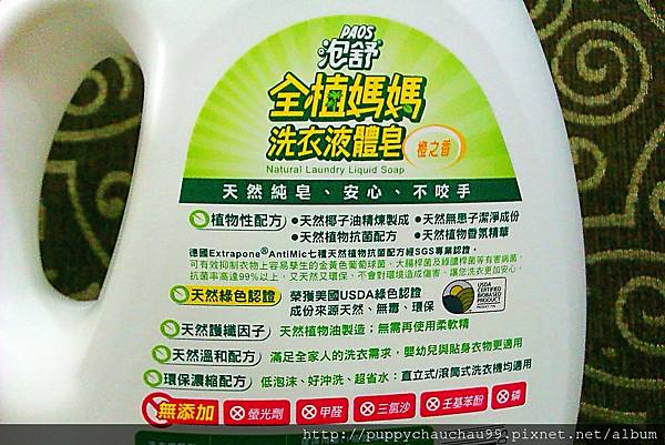 泡舒全植媽媽洗衣液體皂(4)