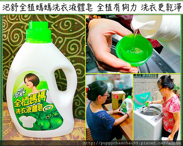 泡舒全植媽媽洗衣液體皂(首圖)
