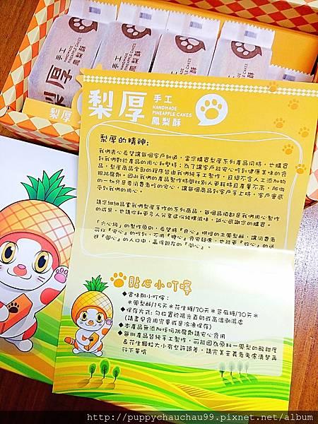 【梨厚】土鳳梨酥(13)