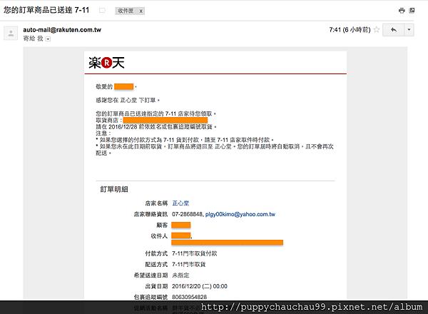 (17)mail通知商品已到超商.png