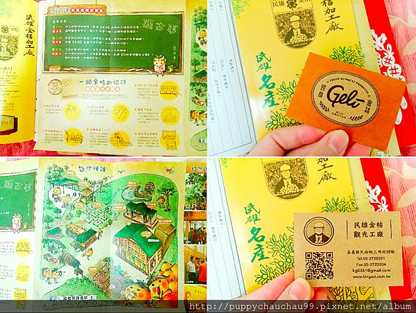 嘉義民雄金桔觀光工廠(7).png
