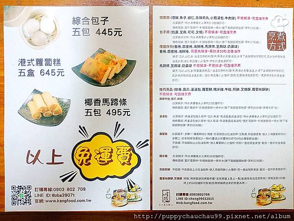 【宅配美食:嚐盛手工港式點心】(4).jpg