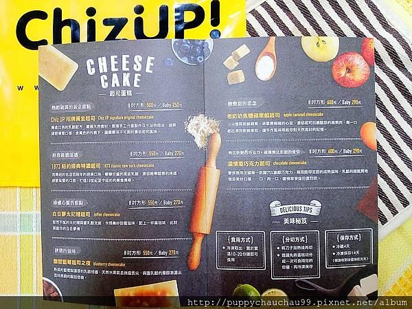 【ChizUP!】美式濃郁起司蛋糕(2).jpg