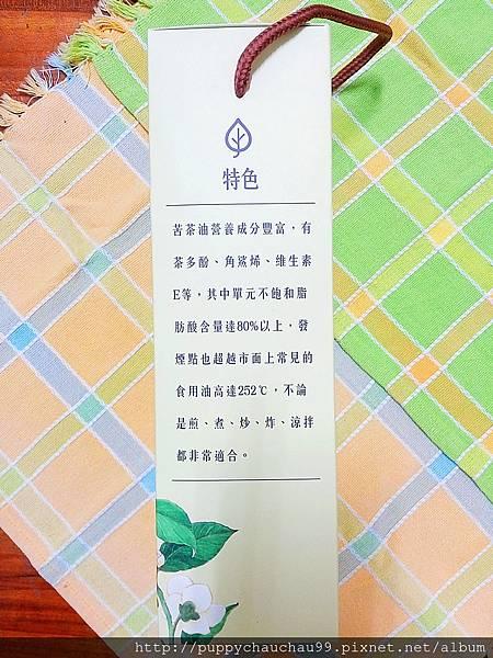 【連淨acon pure】「員木山茶油」(3).jpg