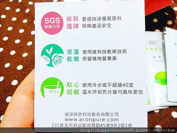 """【連淨acon pure】""""口袋農園""""玫瑰粉、檸檬粉、綠茶粉(3).jpg"""