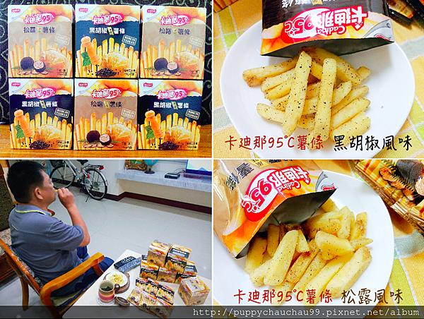 『卡廸那95℃ 松露風味薯條%26;黑胡椒風味』(首圖、28).png
