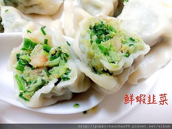 【徐姐姐爆料水餃】(20).jpg