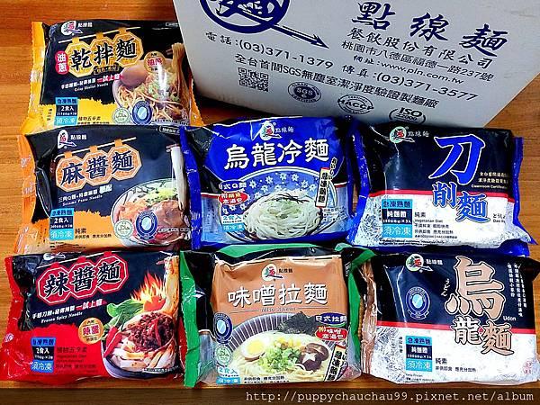 【點線麵】冷凍快速麵(3).jpg