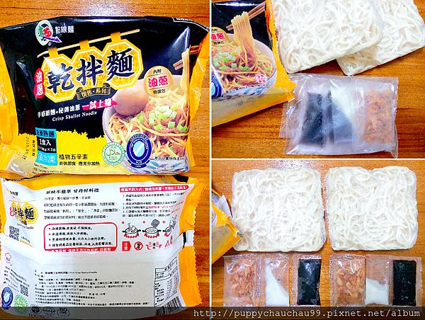 【點線麵】冷凍快速麵(6).png
