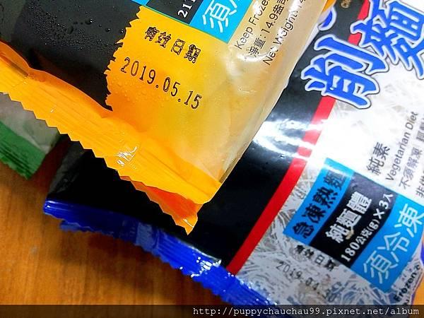 【點線麵】冷凍快速麵(5).jpg