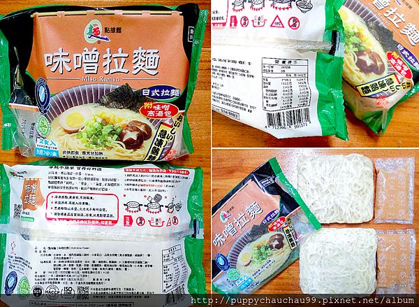 【點線麵】冷凍快速麵(11).png