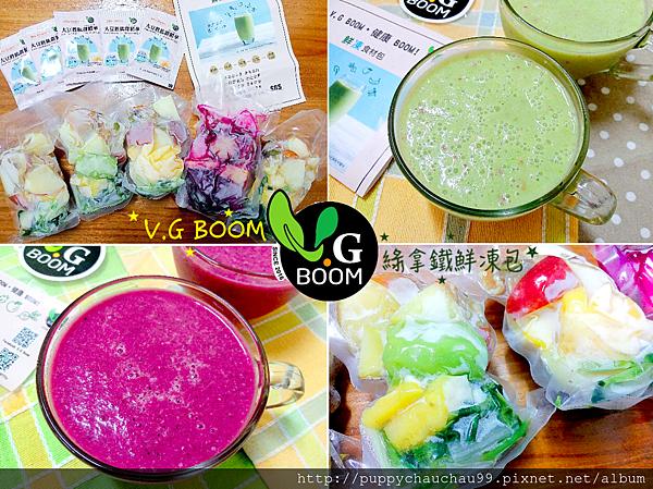 【V.G BOOM 】綠拿鐵鮮凍包(首圖).png