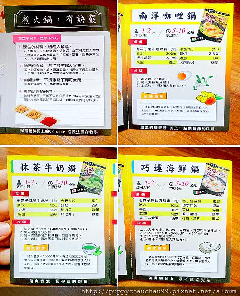 【皇廚火鍋】火鍋湯底包(7).png