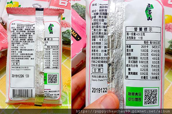 MOTOMOTOYAMA朝鮮海苔--檸檬玫瑰鹽風味:柚香風味(7).png