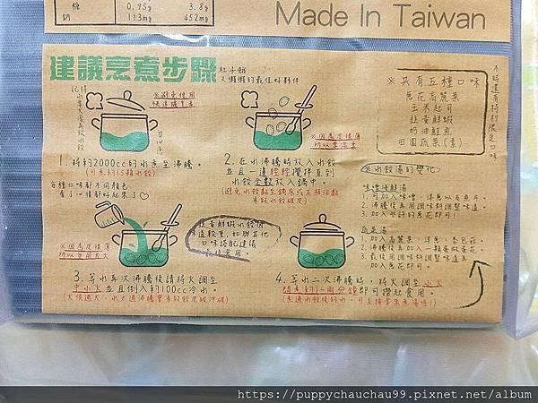 【心玥水餃】(12).jpg