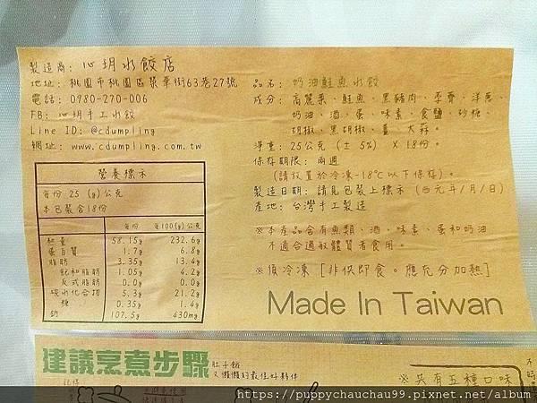 【心玥水餃】(26).jpg