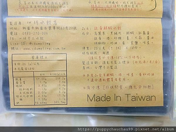 【心玥水餃】(30).jpg