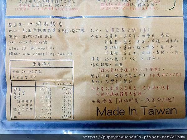 【心玥水餃】(33).jpg