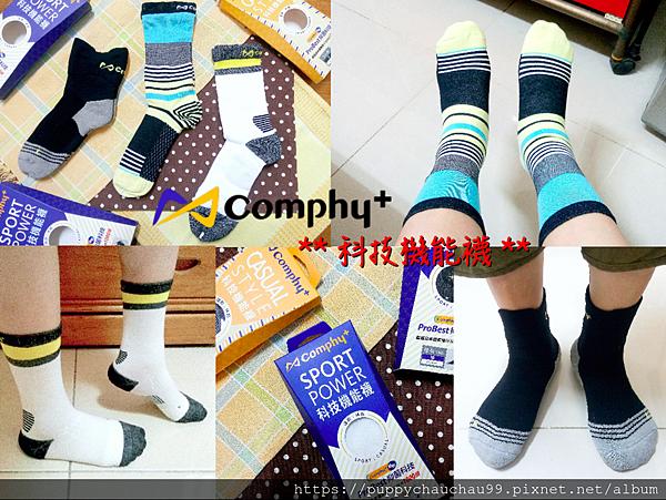 Comphy+科技機能襪(首圖).png
