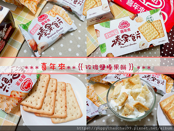 喜年來玫瑰鹽榛果餅(首圖).png