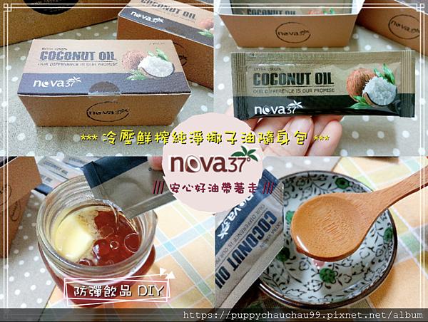 batch_【nova37】 冷壓鮮榨純淨椰子油隨身包(首圖).png