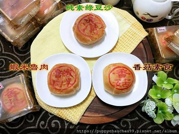 batch_林記餅舖(2).jpg