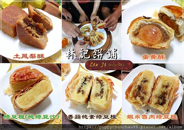 batch_林記餅舖(首圖).png