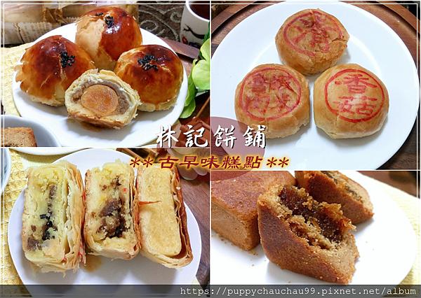 batch_林記餅舖(38).png