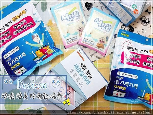 batch_【Desizon】防潮乾燥劑(首圖).jpg