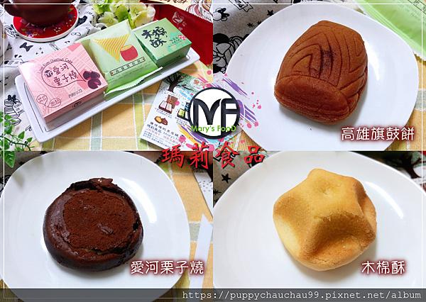 batch_瑪莉食品(首圖).png
