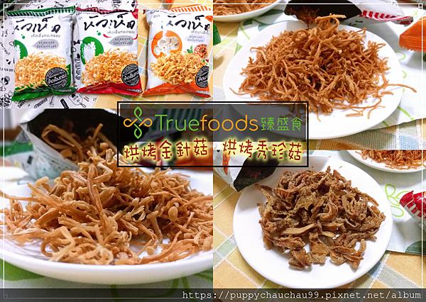 batch_Truefoods臻盛食(首圖).png