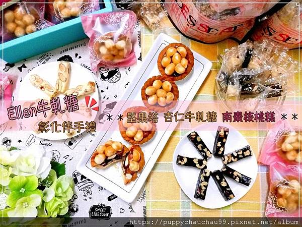 batch_Ellen手工牛軋糖(首圖).jpg