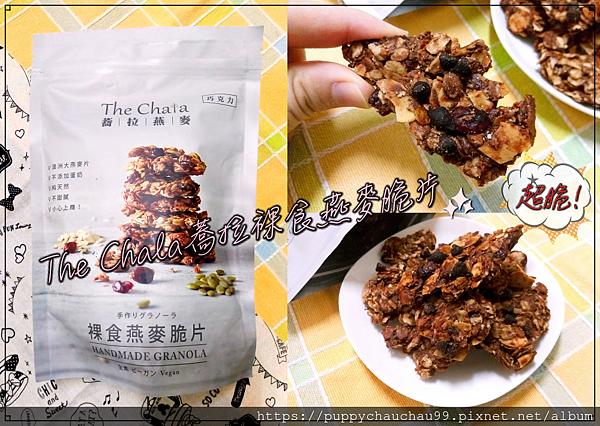 batch_The Chala蕎拉裸食燕麥脆片(首圖).png